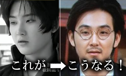 松田龍平ビフォア・アフター