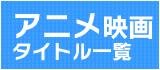 アニメ映画バナー